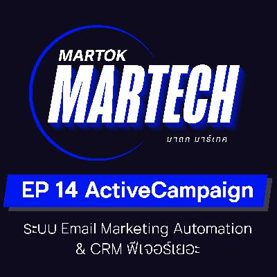 MTMT014: ActiveCampaign ระบบ Email Marketing Automation & CRM ฟีเจอร์เยอะ