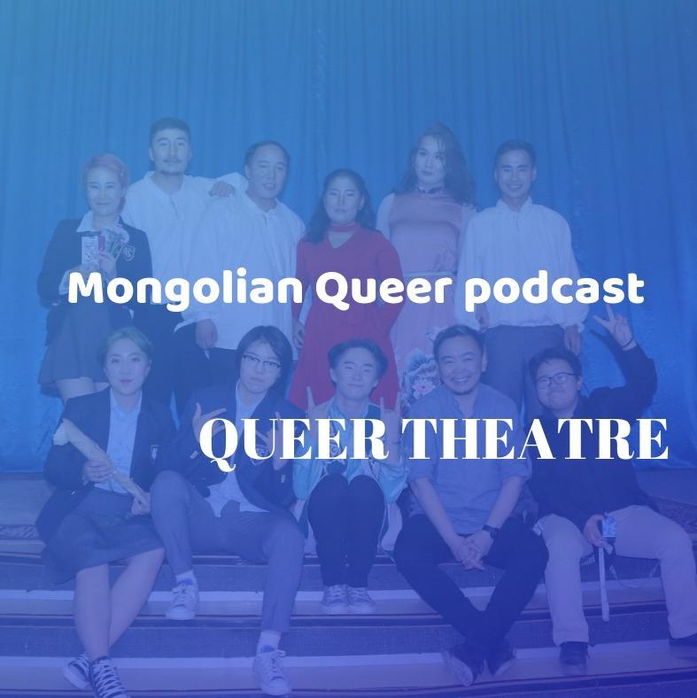 MQP Күийр Театраар сонин юутай?
