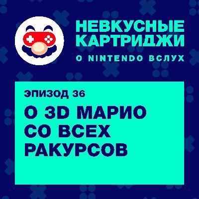 О 3D Марио со всех ракурсов