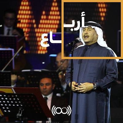 108: هل الأغنية السعودية فاشلة؟