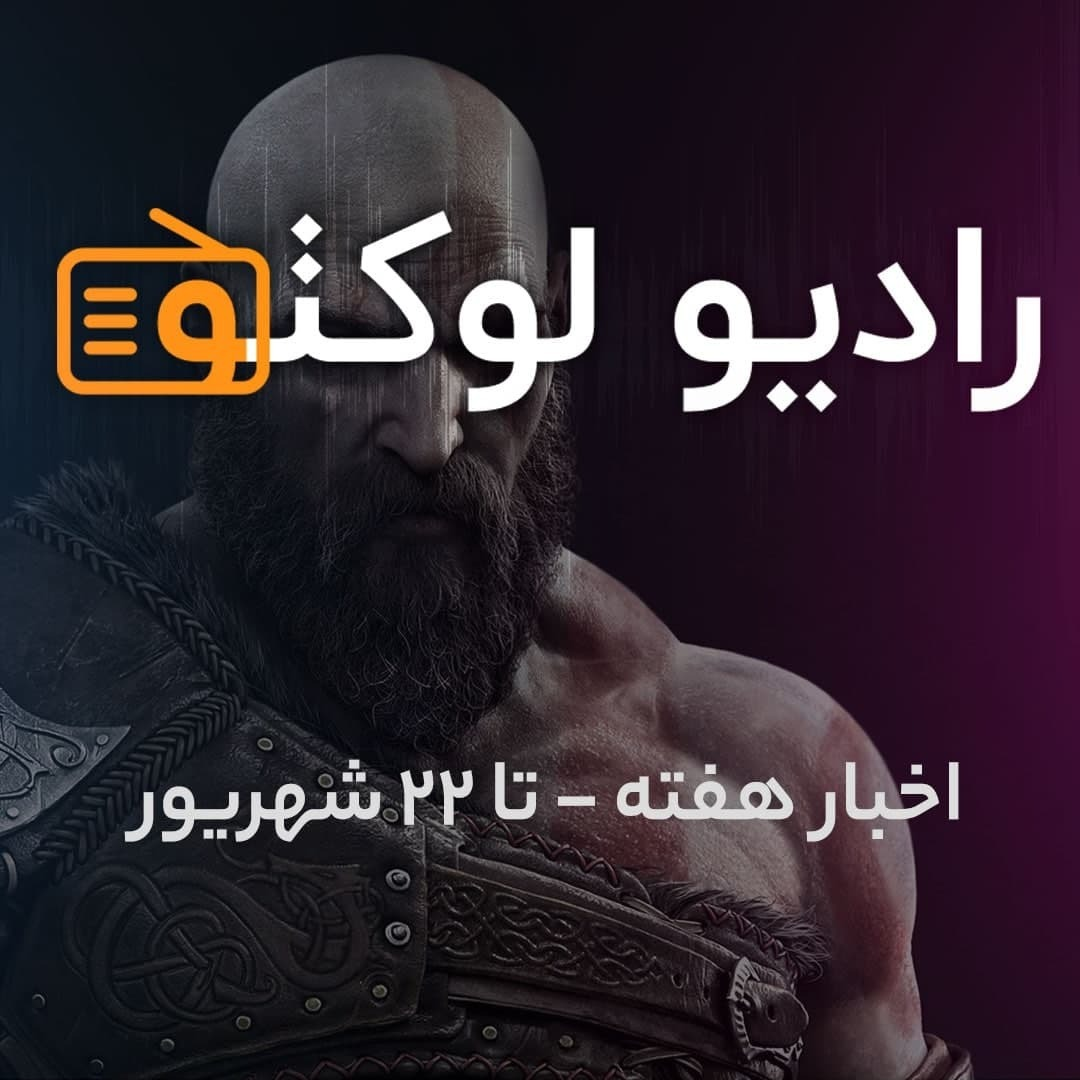 اخبار هفته - تا ۲۲ شهریور ۱۴۰۰