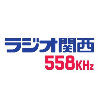 ラジオ関西 558KHz