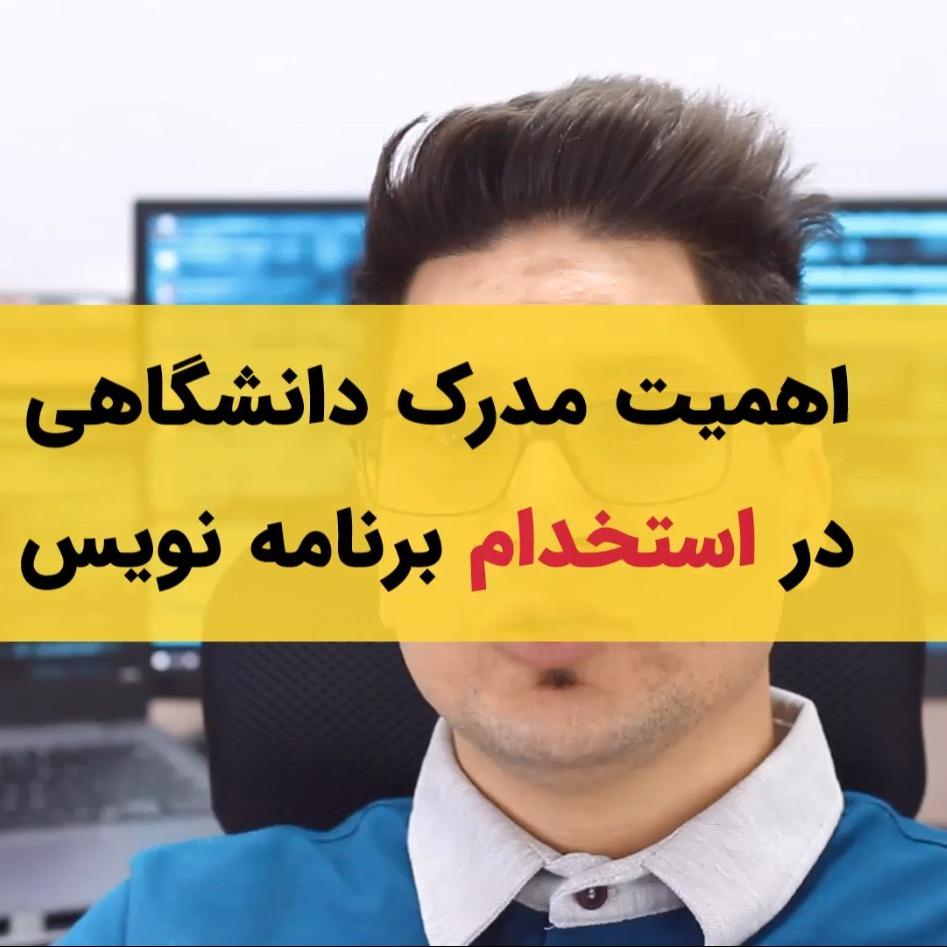 اهمیت مدرک دانشگاهی در استخدام برنامهنویسی