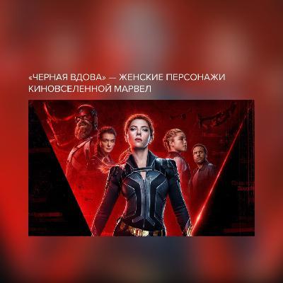 «Черная Вдова» — женские персонажи киновселенной MARVEL ft Поп-Девичник