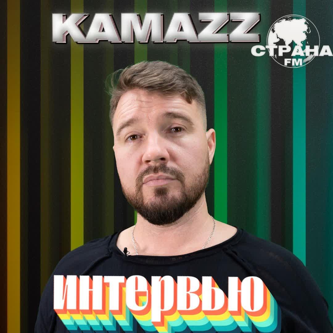 Kamazz. Эксклюзивное интервью. Страна FM