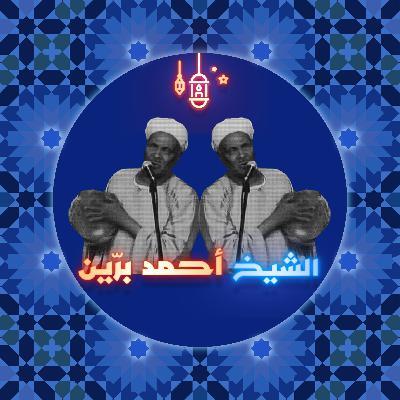 الشيخ أحمد برّين: الشجن