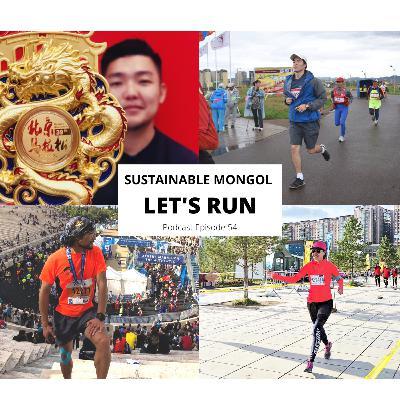 54: Гүйгчдийн марафонд гүйсэн туршлагуудаас: Б.Батжаргал, Н.Энхзул, М.Баттулга, Б.Билэгт
