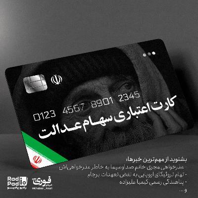 جزییات کارت اعتباری سهام عدالت - 99.11.25