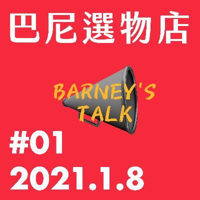 巴尼選物店 #01:拉麵狂魔永祐初回登場!