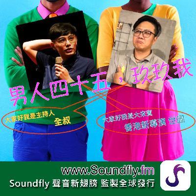 第十三單元 『歡迎大來賓 香港新導演 世圖』