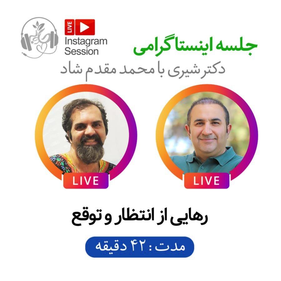 لایو مشترک دکتر شیری با آقای محمد مقدم شاد