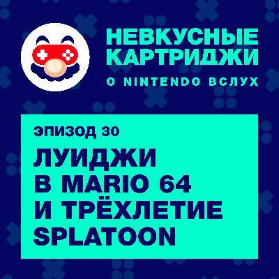 Луиджи в Mario 64 и трёхлетие Splatoon 2