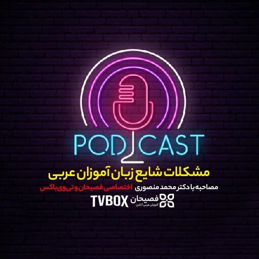 رادیو فصیحان: مشکلات شایع زبانآموزان عربی. مصاحبه اختصاصی با دکتر محمد المنصوری