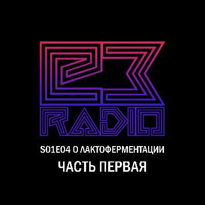 О Лактоферментации - E3Radio - s01e04 Pt.01