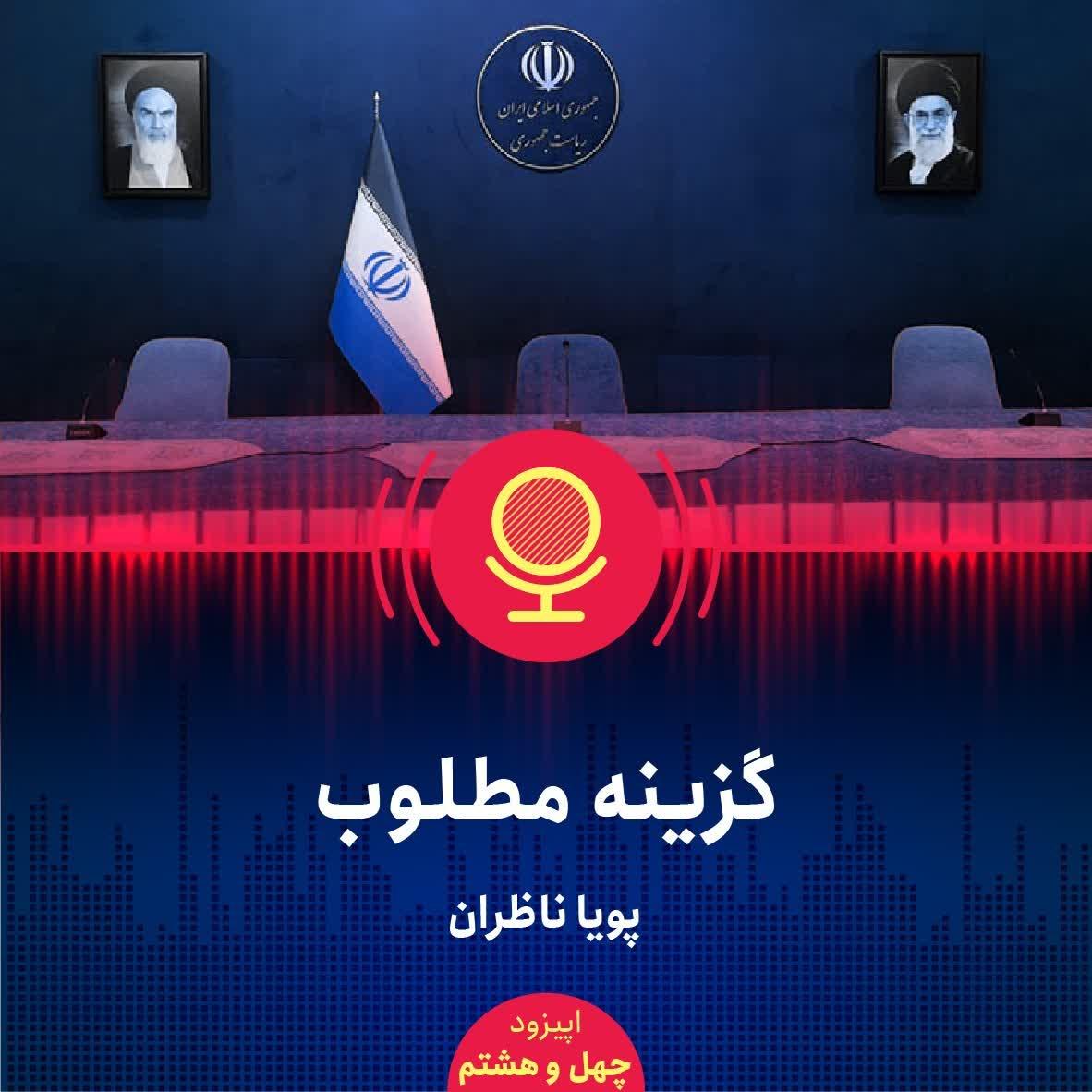چه کسانی میتوانند رئیسجمهور بهتری برای ایران باشند؟ نظامیان، دیپلماتها، اقتصاددانان یا...؟