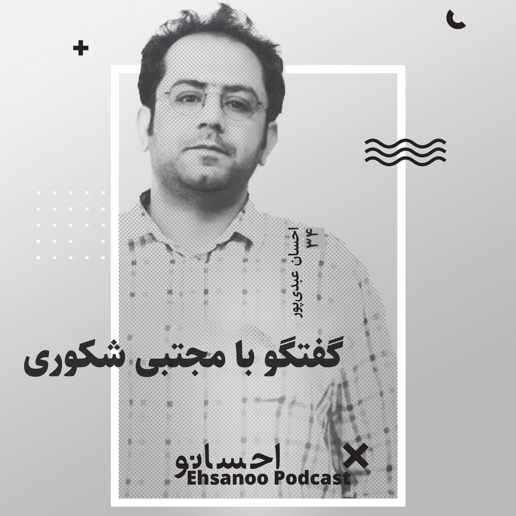 گفتگوی احسان عبدیپور با مجتبی شکوری در برنامه کتابباز