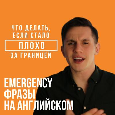 """Позовите врача!"" или Emergency фразы на Английском   EnglishDom"