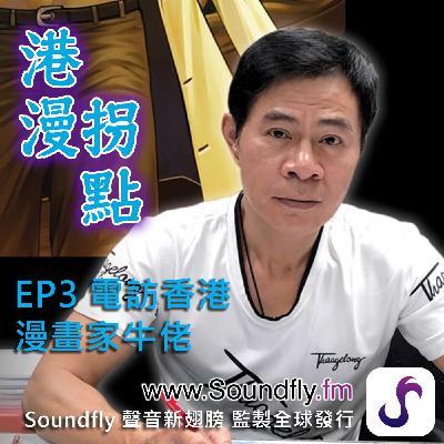 EP3 電訪香港漫畫家牛佬