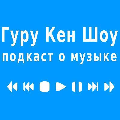 Меркьюри, Билан, Ри, Лолита, Лорак, Мэрилин Мэнсон, Alekseev, Фадеев