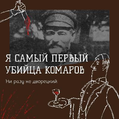 18. Я самый первый убийца Комаров