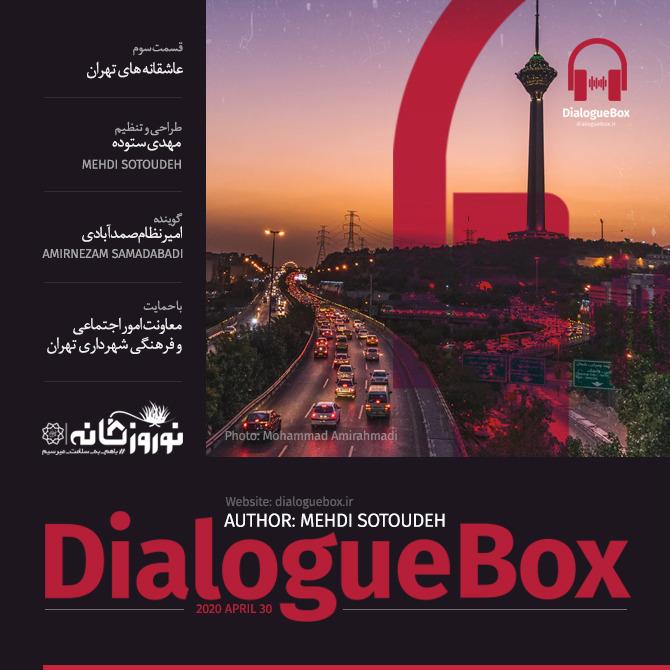 DialogueBox - Tehran 03