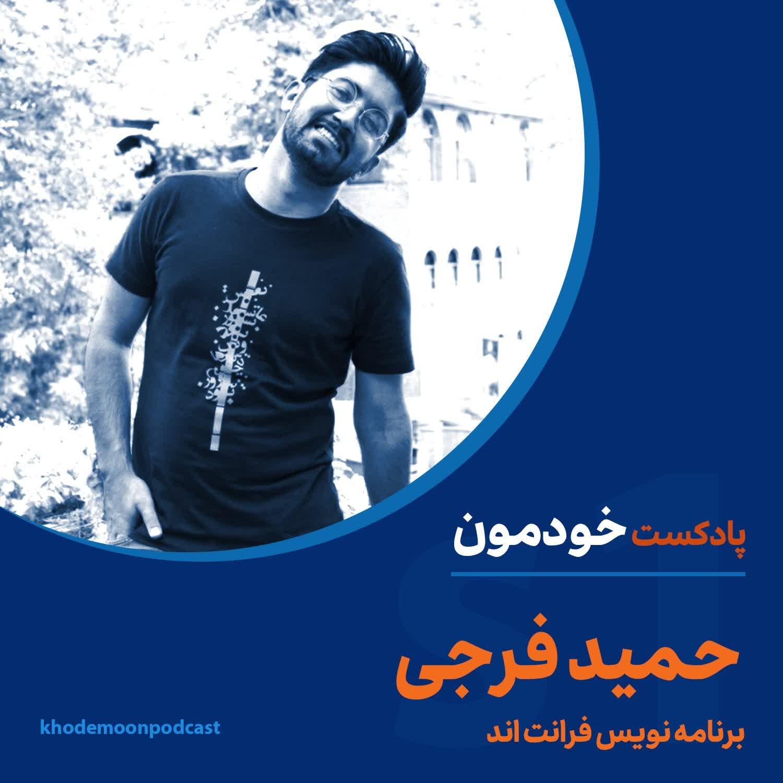 Hamid Faraji - Front-End Developer