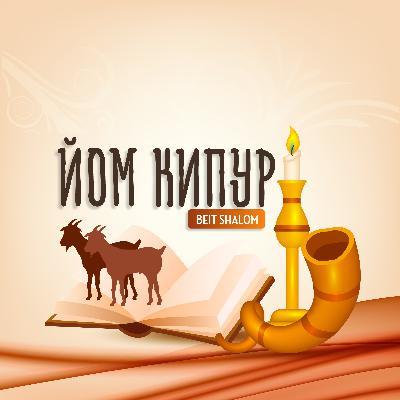 ЙОМ КИПУР 5775 Утро. Начало молитвы. (А.Огиенко, 04.10.2014)