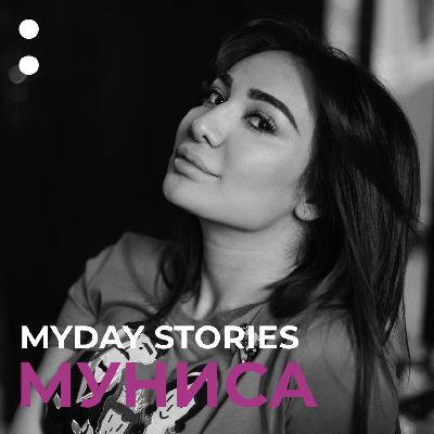 4.Муниса Ризаева в проекте MYDAY STORIES