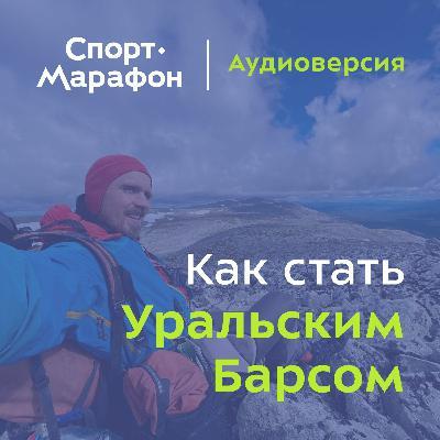 Как стать Уральским Барсом (Олег Чегодаев)   s21e16