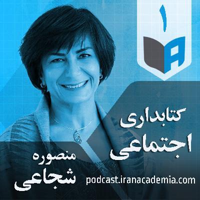 اپیزود ۱ - منصوره شجاعی - کتابداری اجتماعی