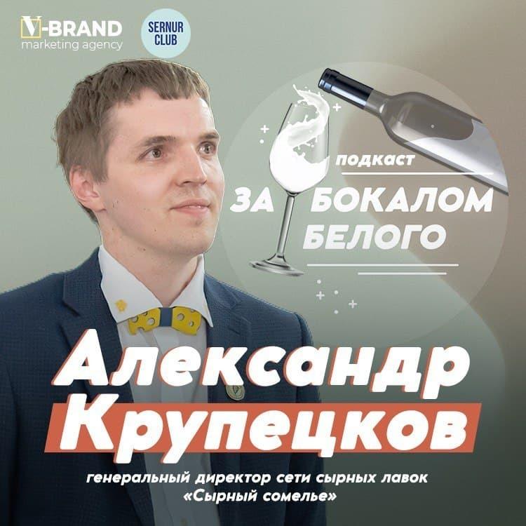 Александр Крупецков // основатель и руководитель сети Сырный сомелье
