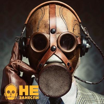 «Не занесли» 128. Коронавирус, KuJi Podcast и «Мир Дикого Запада»