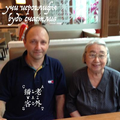 Директор Института Конфуция: учи иероглифы, будь счастлив