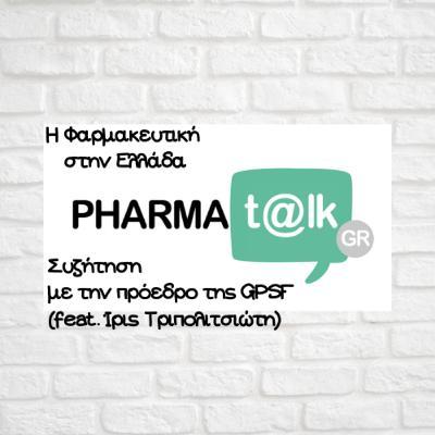 PharmaTalkGR - Η Φαρμακευτική στην Ελλάδα(feat. Ίρις Τριπολιτσιώτη)