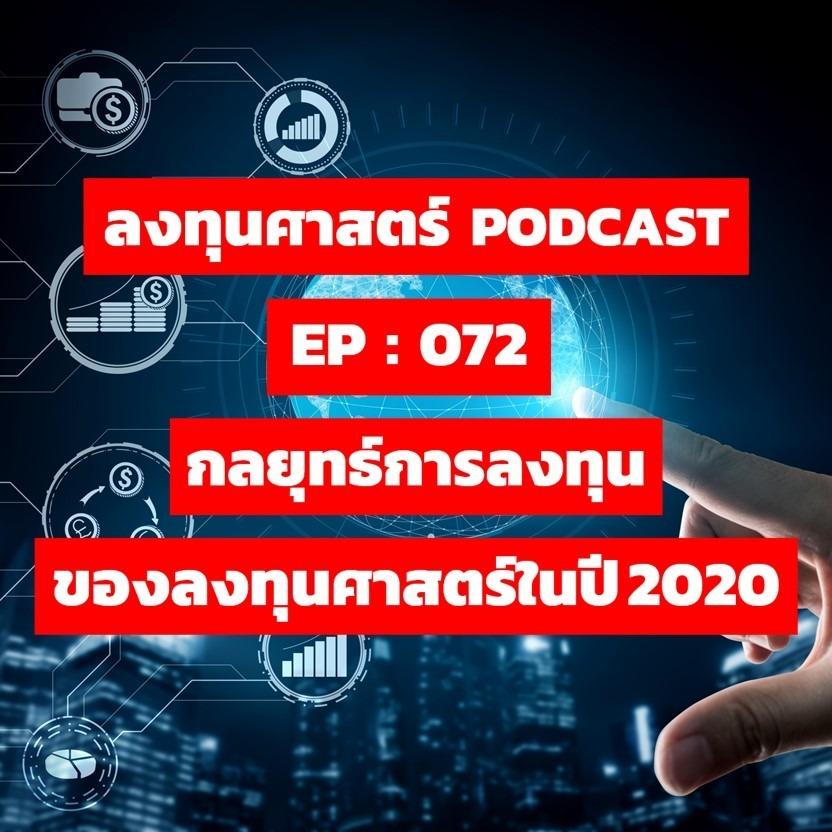 ลงทุนศาสตร์EP 072 : กลยุทธ์การลงทุนของลงทุนศาสตร์ในปี 2020