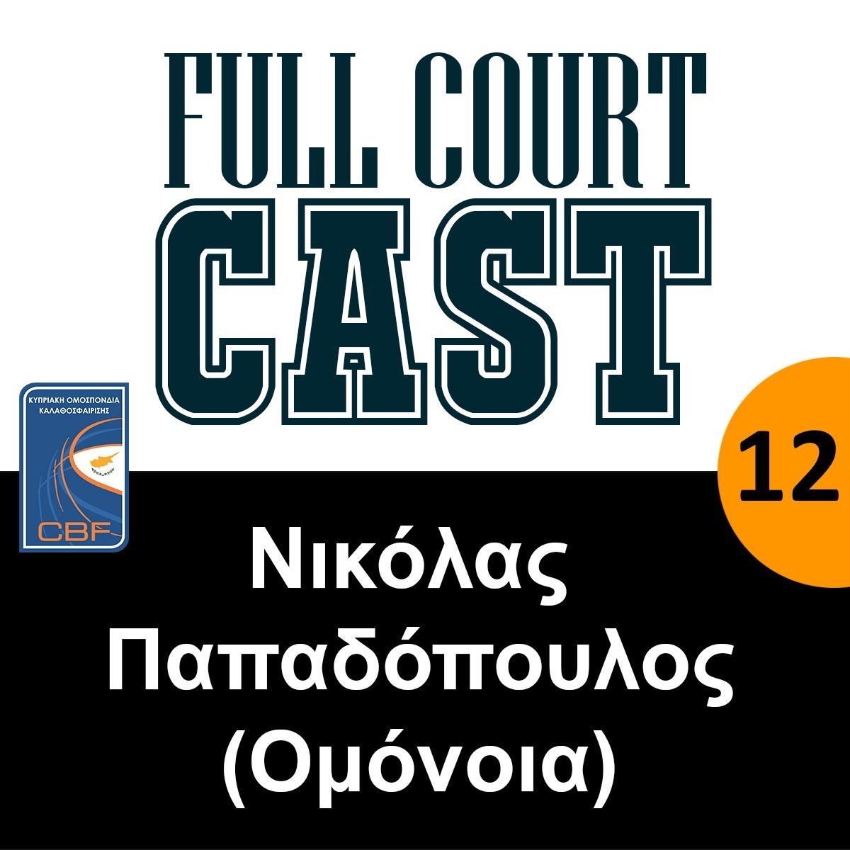 12 - Νικόλας Παπαδόπουλος (Ομόνοια)