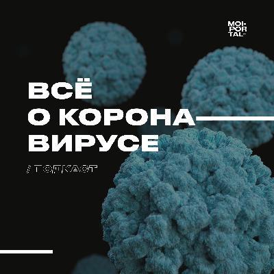 Всё о коронавирусе