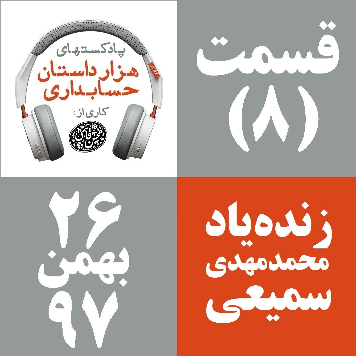 قسمت 8 - زنده یاد محمدمهدی سمیعی