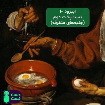 اپیزود ۱۰: دستپخت دوم - هنر آشپزی