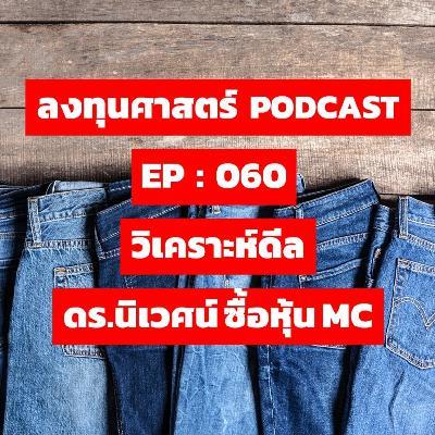 ลงทุนศาสตร์EP 060 : วิเคราะห์ดีล ดร.นิเวศน์ ซื้อหุ้น MC