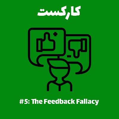 5: The Feedback Fallacy - تناقض فیدبک