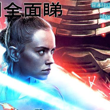Scifi20191222A《Star Wars星球大戰中的神話結構》