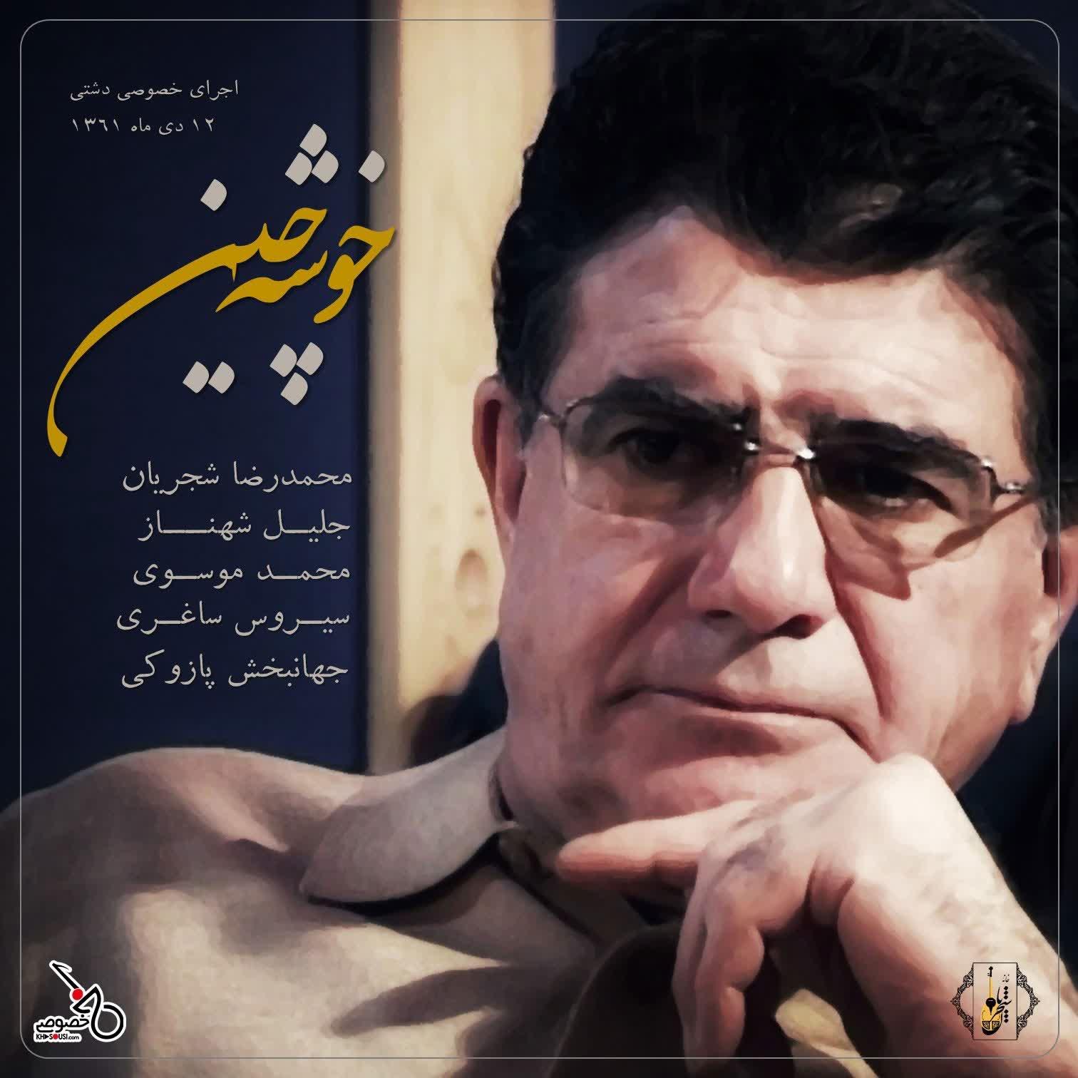 KhousheChin – Shajarian, Mousavi, Shahnaz, Pazooki & Saghari