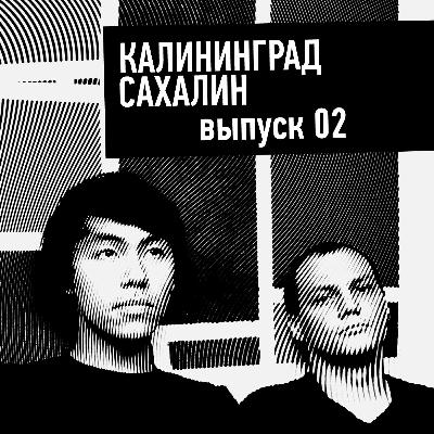 Калининград/Сахалин - выпуск 02