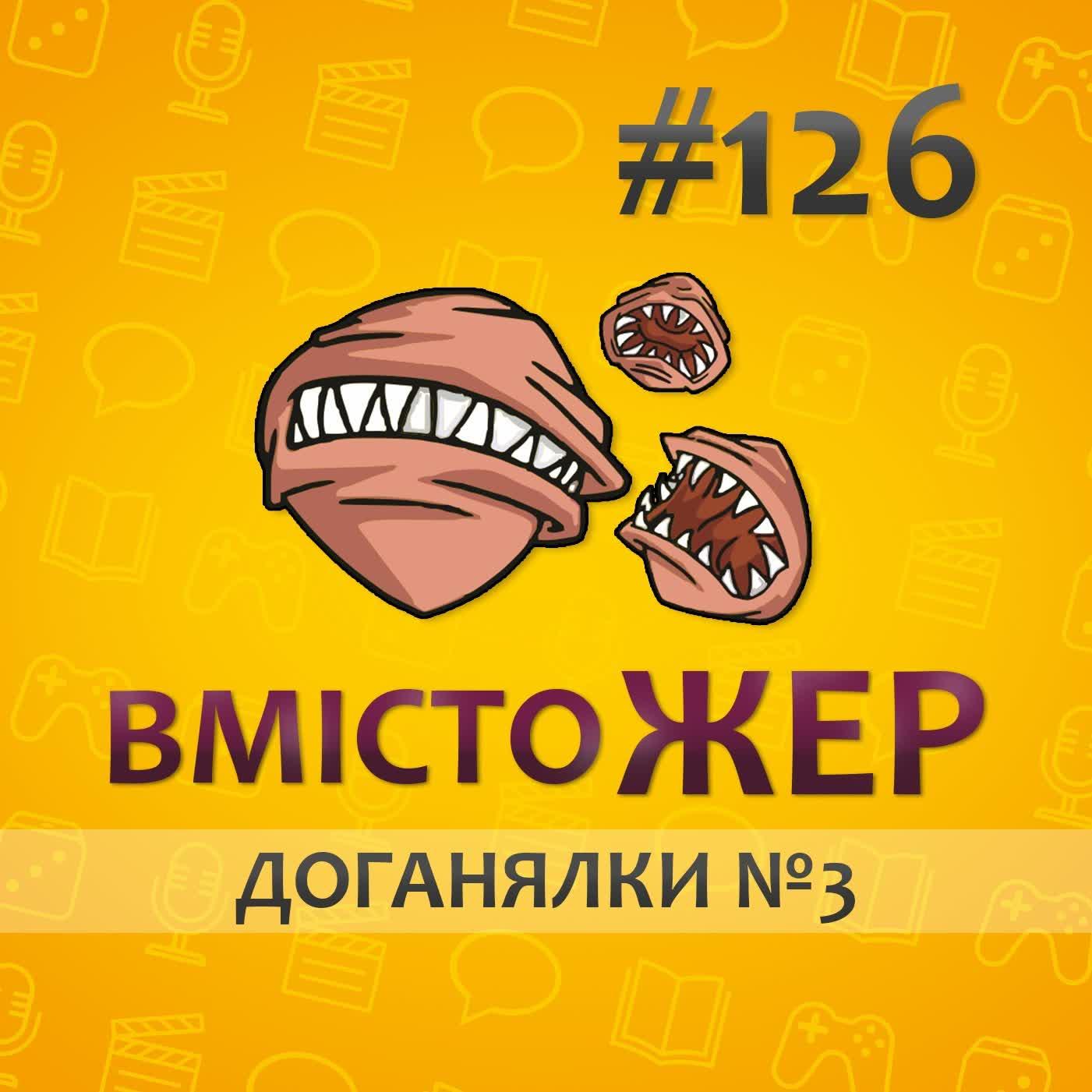 Вмістожер 126 — ДОГАНЯЛКИ №3