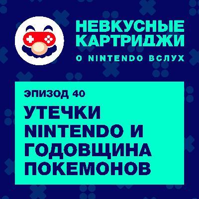 Утечки Nintendo и годовщина покемонов