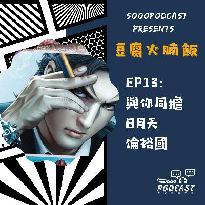 【港漫 Gary】EP13 豆腐火腩飯 - 與你同擔日月天 倫裕國