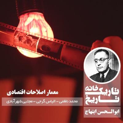 ابوالحسن ابتهاج ؛ معمار اصلاحات اقتصادی