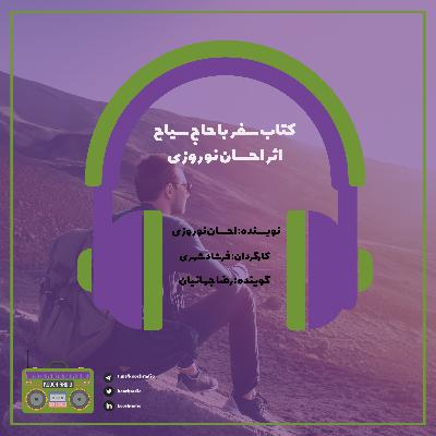 کتاب سفر با حاج سیاح اثر احسان نوروزی