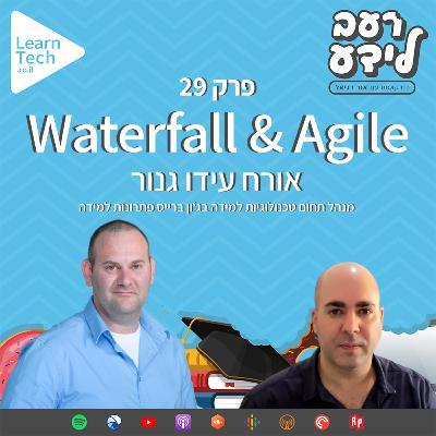 מתודלוגיות Waterfall & Agile | עידו גנור | פרק 29
